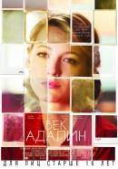 Смотреть фильм Век Адалин онлайн на Кинопод бесплатно
