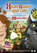 Смотреть фильм Иван Царевич и Серый Волк онлайн на Кинопод бесплатно