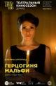 Смотреть фильм Герцогиня Мальфи онлайн на Кинопод бесплатно