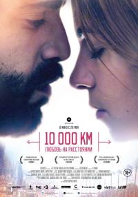 Смотреть 10 000 км: Любовь на расстоянии онлайн на Кинопод бесплатно