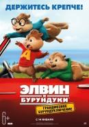 Смотреть фильм Элвин и бурундуки: Грандиозное бурундуключение онлайн на Кинопод бесплатно