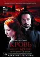 Смотреть фильм Кровь моей крови онлайн на Кинопод бесплатно