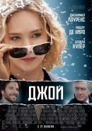 Смотреть фильм Джой онлайн на Кинопод бесплатно