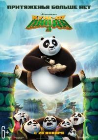 Смотреть Кунг-фу Панда 3 онлайн на Кинопод бесплатно