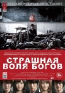 Смотреть фильм Страшная воля богов онлайн на Кинопод бесплатно