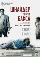 Смотреть фильм Шнайдер против Бакса онлайн на Кинопод бесплатно