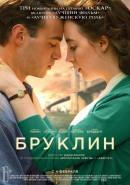 Смотреть фильм Бруклин онлайн на Кинопод бесплатно