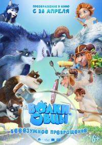 Смотреть Волки и овцы: бе-е-е-зумное превращение онлайн на Кинопод бесплатно