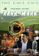 Смотреть фильм Хани мани онлайн на Кинопод бесплатно