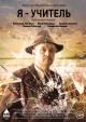 Смотреть фильм Я – учитель онлайн на Кинопод бесплатно