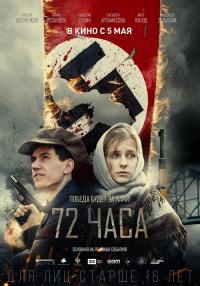 Смотреть 72 часа онлайн на Кинопод бесплатно