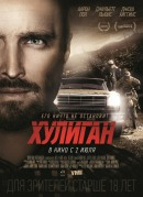 Смотреть фильм Хулиган онлайн на Кинопод бесплатно
