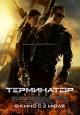 Смотреть фильм Терминатор: Генезис онлайн на Кинопод бесплатно