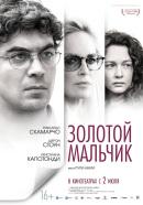 Смотреть фильм Золотой мальчик онлайн на Кинопод бесплатно