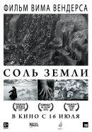 Смотреть фильм Соль Земли онлайн на Кинопод бесплатно