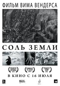 Смотреть Соль Земли онлайн на Кинопод бесплатно