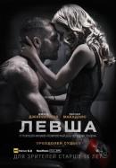 Смотреть фильм Левша онлайн на Кинопод бесплатно
