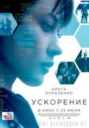 Смотреть фильм Ускорение онлайн на Кинопод бесплатно