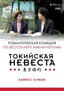Смотреть фильм Токийская невеста онлайн на Кинопод бесплатно
