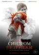 Смотреть фильм Синдром Петрушки онлайн на Кинопод бесплатно