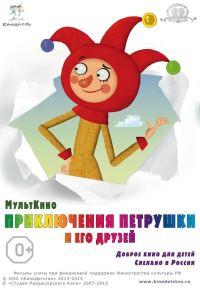 Смотреть Приключения Петрушки и его друзей онлайн на Кинопод бесплатно