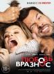 Смотреть фильм Любовь вразнос онлайн на Кинопод бесплатно