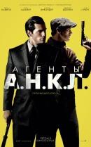 Смотреть фильм Агенты А.Н.К.Л. онлайн на Кинопод бесплатно
