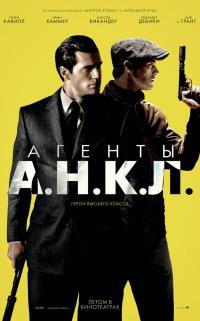 Смотреть Агенты А.Н.К.Л. онлайн на Кинопод бесплатно