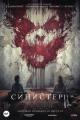 Смотреть фильм Синистер 2 онлайн на Кинопод бесплатно