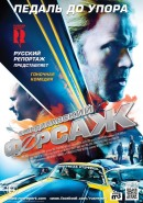 Смотреть фильм Скандинавский форсаж онлайн на Кинопод бесплатно