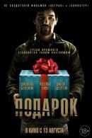 Смотреть фильм Подарок онлайн на Кинопод бесплатно