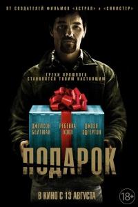 Смотреть Подарок онлайн на Кинопод бесплатно