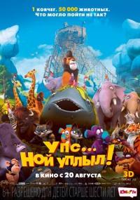 Смотреть Упс… Ной уплыл! онлайн на Кинопод бесплатно
