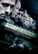 Смотреть фильм Департамент онлайн на Кинопод бесплатно