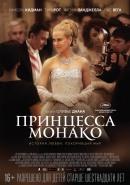 Смотреть фильм Принцесса Монако онлайн на Кинопод бесплатно