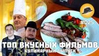 Смотреть обзор [ТОПот Сокола] Кулинарный ТОП Вкусных Фильмов (Внимание! Розыгрыш iPhone 6S И Ножей) онлайн на Кинопод