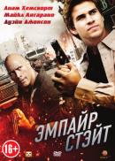 Смотреть фильм Эмпайр Стэйт онлайн на Кинопод бесплатно