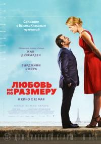 Смотреть Любовь не по размеру онлайн на Кинопод бесплатно