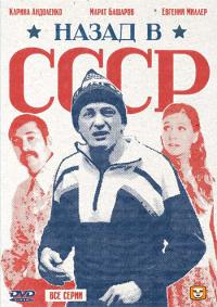 Смотреть Назад в СССР онлайн на Кинопод бесплатно