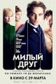 Смотреть фильм Милый друг онлайн на Кинопод бесплатно