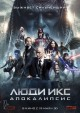 Смотреть фильм Люди Икс: Апокалипсис онлайн на Кинопод бесплатно