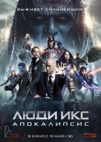 Смотреть Люди Икс: Апокалипсис онлайн на Кинопод бесплатно