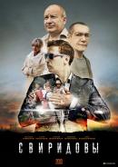 Смотреть фильм Свиридовы онлайн на Кинопод бесплатно