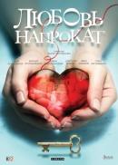 Смотреть фильм Любовь напрокат онлайн на Кинопод бесплатно