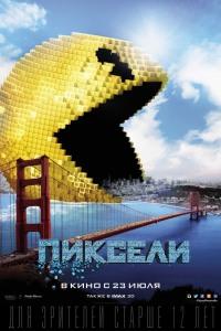Смотреть Пиксели онлайн на Кинопод бесплатно