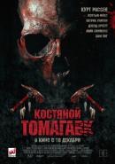 Смотреть фильм Костяной томагавк онлайн на Кинопод бесплатно