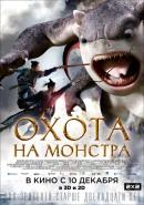 Смотреть фильм Охота на монстра онлайн на Кинопод бесплатно