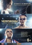 Смотреть фильм Чемпионы: Быстрее. Выше. Сильнее онлайн на Кинопод бесплатно