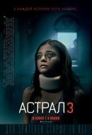 Смотреть фильм Астрал 3 онлайн на Кинопод бесплатно