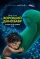 Смотреть фильм Хороший динозавр онлайн на Кинопод бесплатно